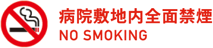 病院敷地内全面禁煙 NO SMOKING