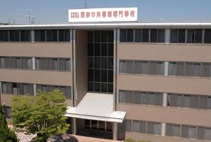 阪奈中央看護専門学校