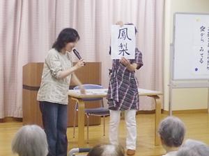 漢字クイズ! 「鳳梨」
