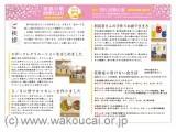 """田原の里""""四季だより""""vol.5春号"""