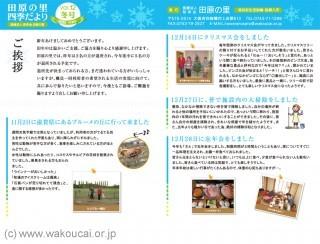 『四季だより』vol.12冬号