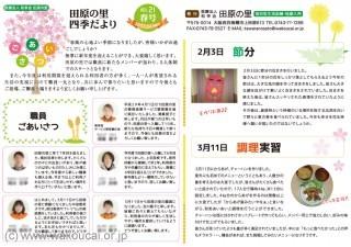 『四季だより』vol.21春号を発行