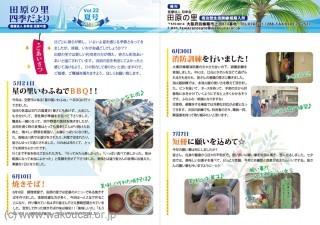 『四季だより』vol.22夏号を発行