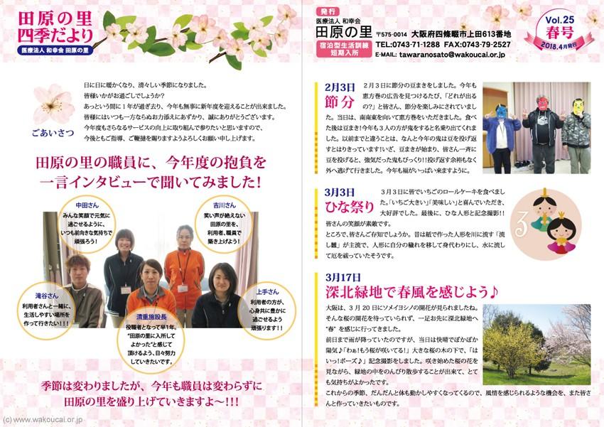 『四季だより』vol.25春号を発行