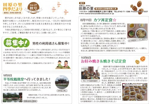 『四季だより』Vol.27秋号
