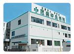 阪奈中央病院
