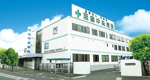 阪奈中央病院外観