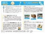 """田原の里""""四季だより""""vol.10夏号"""