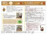 """田原の里""""四季だより""""vol.11秋号"""