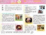 『四季だより』vol.13春号