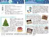 『四季だより』vol.16冬号