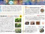 『四季だより』vol.18夏号