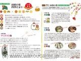 『四季だより』vol.20冬号