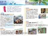 『四季だより』vol.22夏号