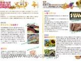 『四季だより』vol.23秋号
