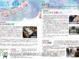『四季だより』vol.26夏号
