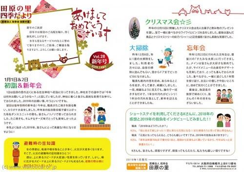 『四季だより』vol.28新年号
